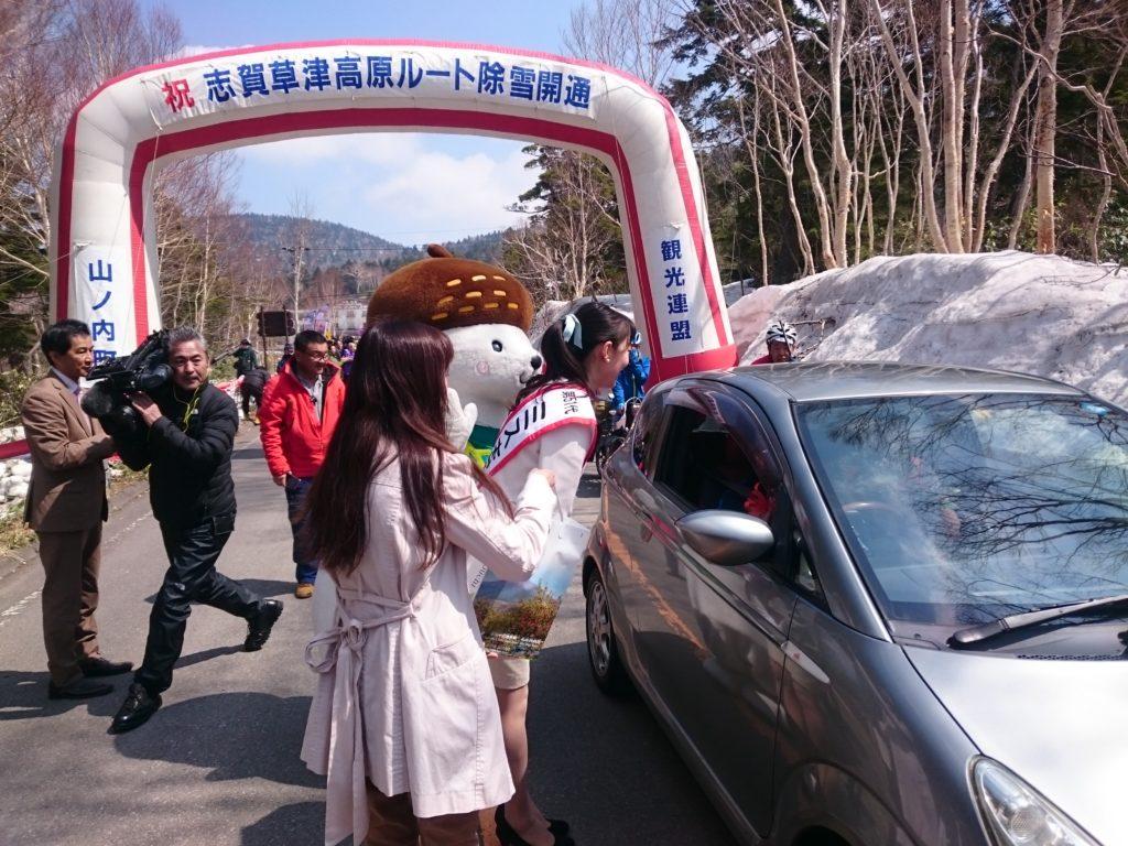 4月19日(金) 志賀草津高原ルート除雪開通交通安全祈願式