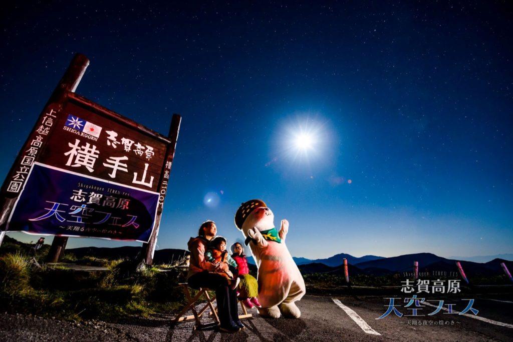 志賀高原 天空フェス