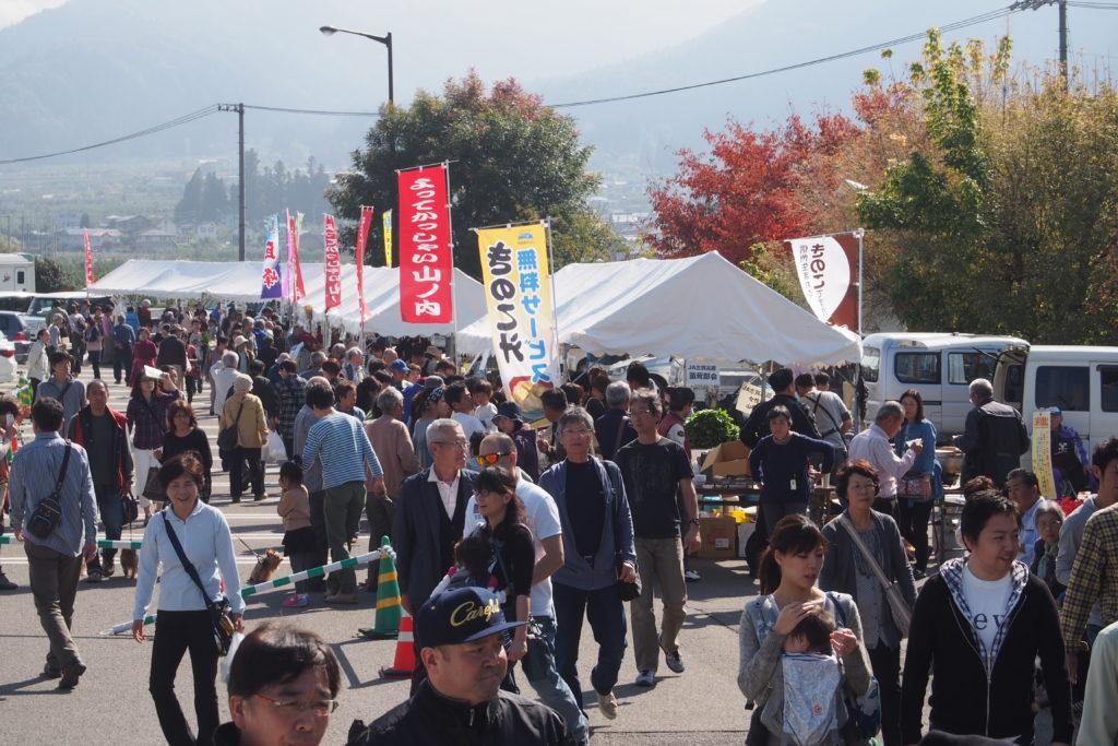 第15回よってかっしゃい山ノ内 秋の収穫祭