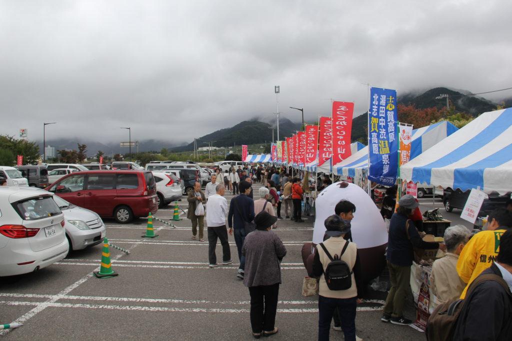第16回よってかっしゃい山ノ内 秋の収穫祭の中止について